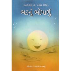 BHATTNUN BHOPALU (G)