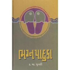 BHAGNA PADUKA