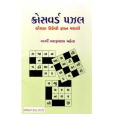 CROSSWORD PUZZLE (GURJAR)