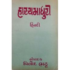 HASYAMADHURI : HINDI