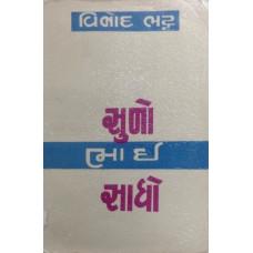 SUNO BHAI SADHO (G)