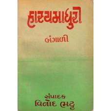 HAASYAMADHURI : (BANGALI)