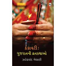 Kankavati : Gujaratni Vratkathao
