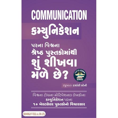 COMMUNICATION PARNA VISHV NA SHRESTH PUSTAKOMATHI SHU SHIKHVA MALE CHHE