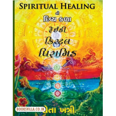 SPIRITUAL HEALING DIVYAKALA: REIKI : CRYSTAL : PYRAMID