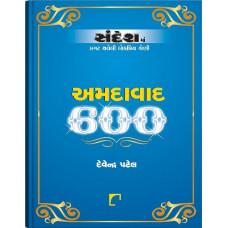 AMDAVAD 600