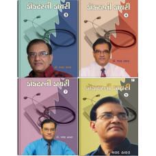 DOCTORNI DIARY PART: 5-6-7-9