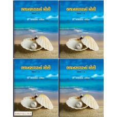 BHAJANSAGARNAN MOTI PART: 1 TO 4