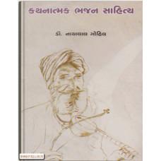 KATHANATMAK BHAJAN SAHITYA