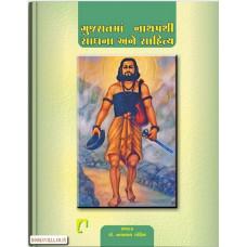 GUJARATMA NATHPANTHI SADHANA ANE SAHITYA