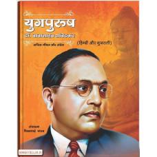 YUGPURSH DR.BABABSAHEB AAMBEDKAR (HINDI-GUJARATI)
