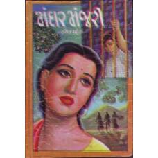 MANDAR MANJARI