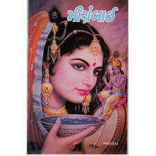 MIRABAI (BHANDEV)