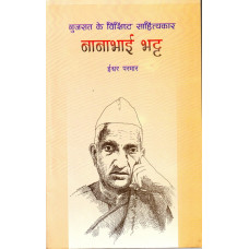NANABHAI BHATT (HINDI)