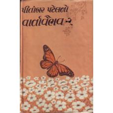 PITAMBAR PATELNO VARTAVAIBHAV PART: 2