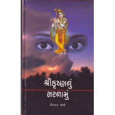 SHRI KRISHNANU SARNAMU