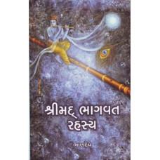 SHRIMAD BHAGAVAT RAHASYA (BHANDEV)