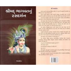 SHRIMAD BHAGVATNU RASDARSHAN