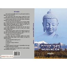 BHAGVAN BUDDHANU ADHYATMA DARSHAN