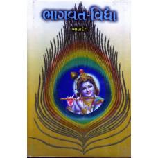 BHAGVAT - VIDYA PART: 1