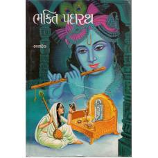 BHAKTI PADARATH