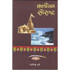 BHATIGAL SAURASHTRA - RAJENDRA DAVE
