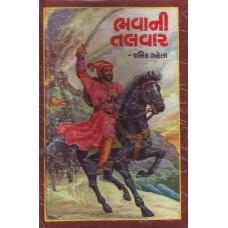 BHAVANI TALVAR PART: 2