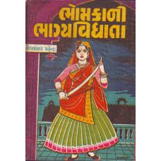 BHOMKANI BHAGYAVIDHATA