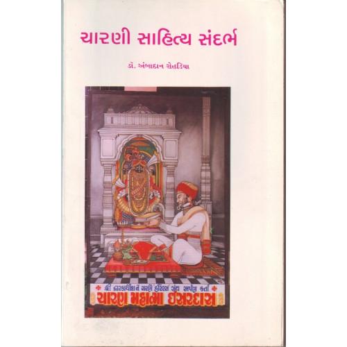 CHARANI SAHITYA SANDARBH