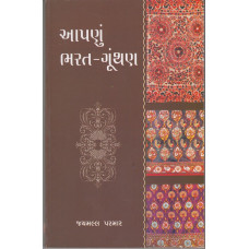 AAPANU BHARAT-GUNTHAN
