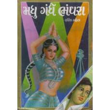 MADHU GANDHE BHAVRA