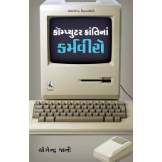 COMPUTER KRANTI NA KARMAVIRO