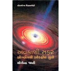 AVAKASHI SAFAR : BIG BANG THI BLACKHALLS SUDHI