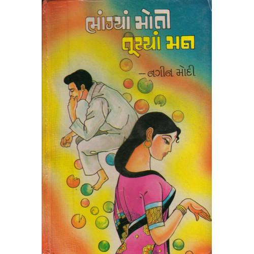 BHANGYA MOTI ANE TOOTYAN MAN