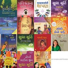 SUDHA MURTY S BOOKS: 15 BOOKS
