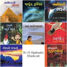 DR. I. K. VIJALIWALA S BOOKS: 8 BOOKS