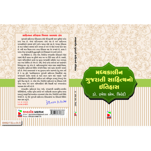 MADHYAKALIN GUJARATI SAHITYA NO ITIHAS (H.B)